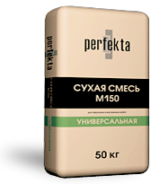 """Сухая смесь М150 Универсальная """"Perfekta"""" - 305"""