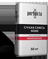 """Сухая смесь М 200 """"Монтажная"""" Perfekta - 307"""