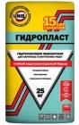 Гидропласт - 366