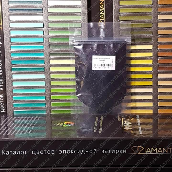 Металлизированная добавка Диамант 114 Черный, 66 гр. - 1005