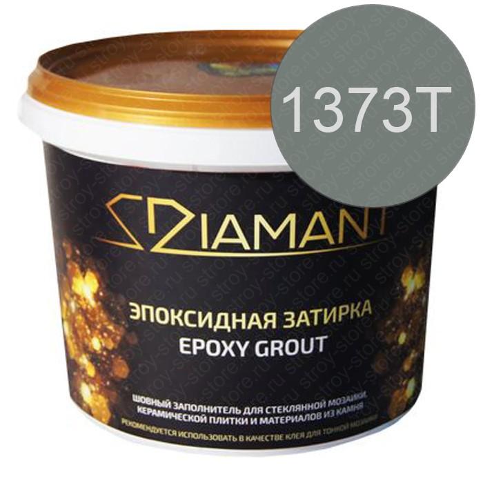Эпоксидная затирка Диамант 1373 T