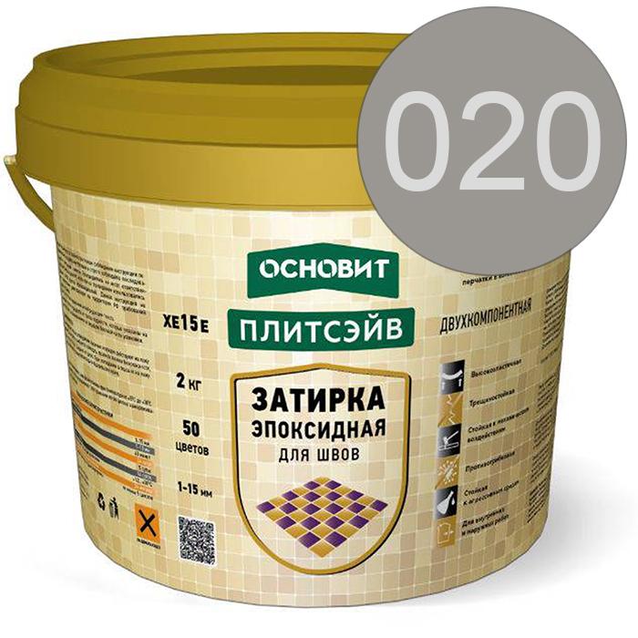Затирка эпоксидная Основит Плитсэйв XE15 Е серый 020, 2 кг. - 1133