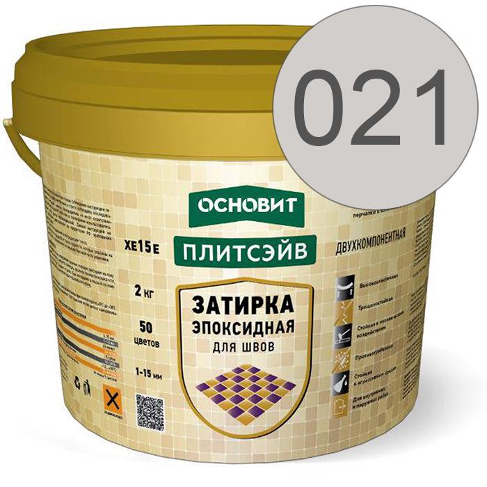 Затирка эпоксидная Основит Плитсэйв XE15 Е светло-серый 021, 2 кг. - 1134