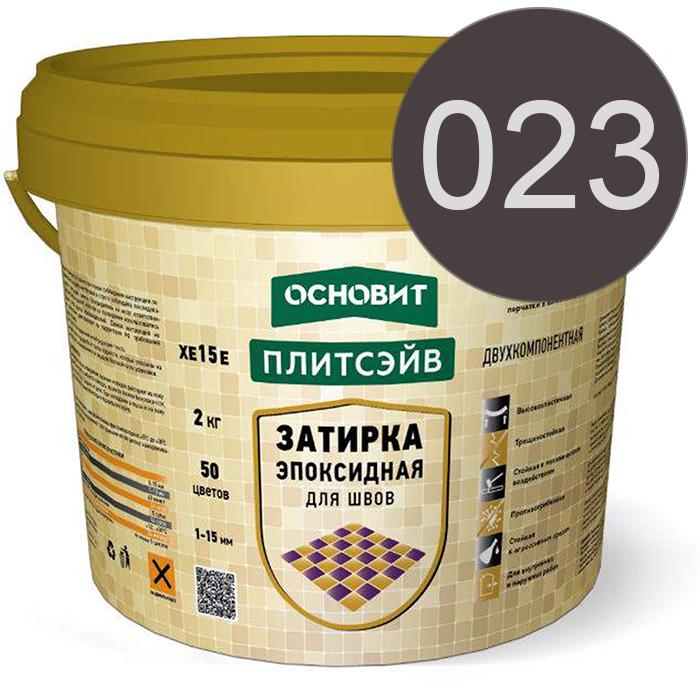 Затирка эпоксидная Основит Плитсэйв XE15 Е графит 023, 2 кг. - 1135