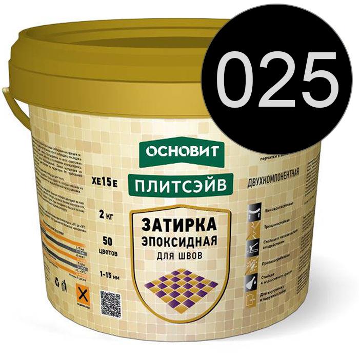 Затирка эпоксидная Основит Плитсэйв XE15 Е черный 025, 2 кг. - 1136