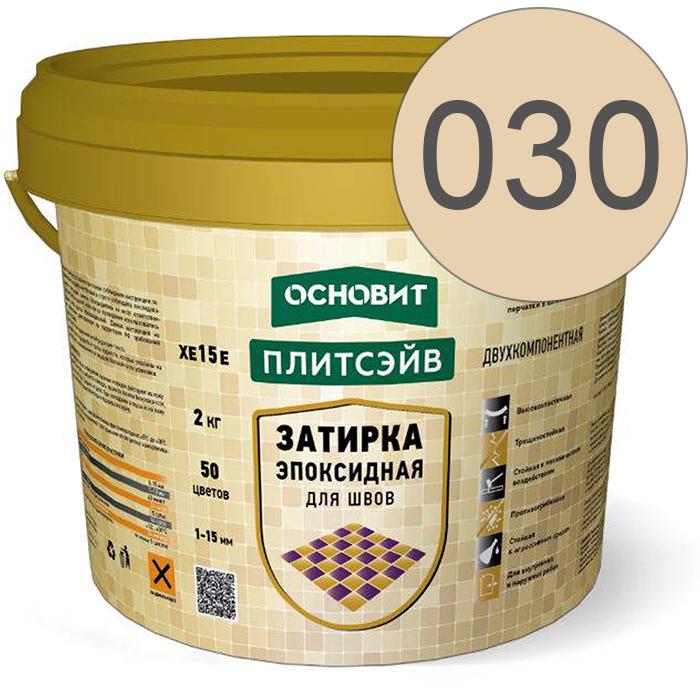 Затирка эпоксидная Основит Плитсэйв XE15 Е бежевый 030, 2 кг. - 1137