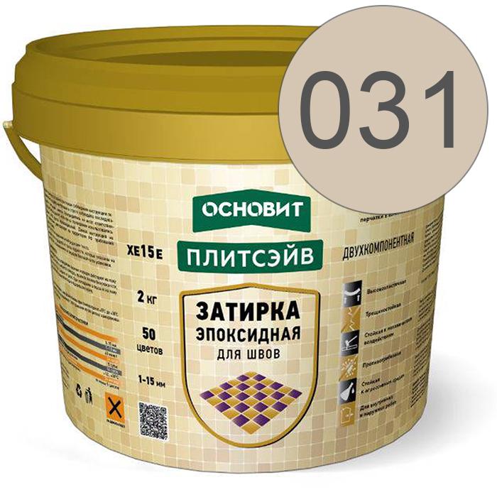 Затирка эпоксидная Основит Плитсэйв XE15 Е багамы 031, 2 кг. - 1138