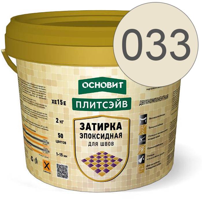 Затирка эпоксидная Основит Плитсэйв XE15 Е ваниль 033, 2 кг. - 1139