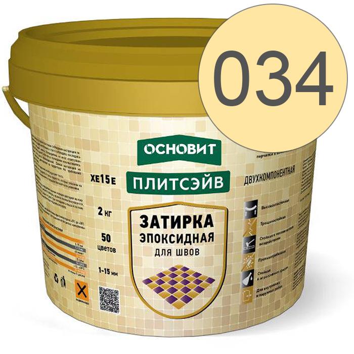 Затирка эпоксидная Основит Плитсэйв XE15 Е светло-бежевый 034, 2 кг. - 1140