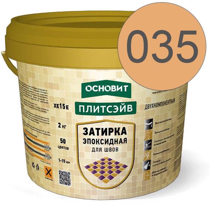 Затирка эпоксидная Основит Плитсэйв XE15 Е кремовый 035, 2 кг. - 1141