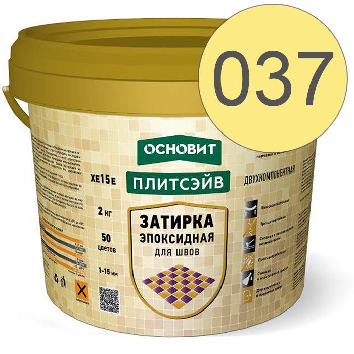 Затирка эпоксидная Основит Плитсэйв XE15 Е антик 037, 2 кг. - 1142