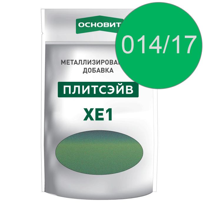 Плитсэйв XE1 металлизированная добавка для эпоксидной затирки Основит Изумруд 014/17, 0.13 кг. - 1162