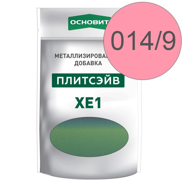 Плитсэйв XE1 металлизированная добавка для эпоксидной затирки Основит Винный 014/9, 0.13 кг. - 1165