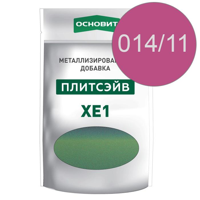 Плитсэйв XE1 металлизированная добавка для эпоксидной затирки Основит Сиреневый 014/11, 0.13 кг. - 1171
