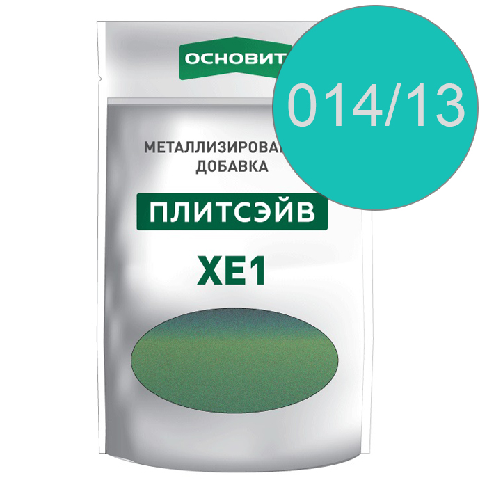 Плитсэйв XE1 металлизированная добавка для эпоксидной затирки Основит Небесный 014/13, 0.13 кг. - 1173