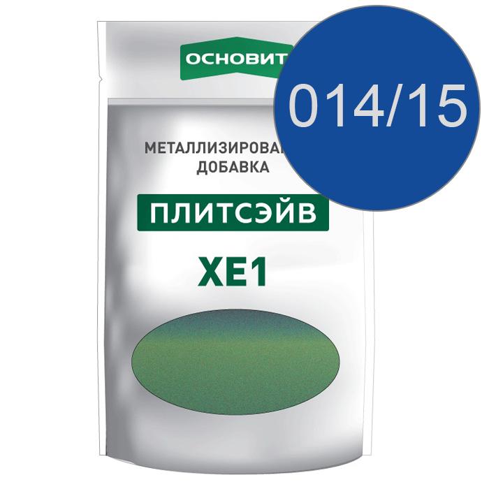 Плитсэйв XE1 металлизированная добавка для эпоксидной затирки Основит Сапфир 014/15, 0.13 кг. - 1174