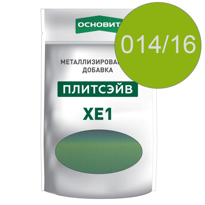 Плитсэйв XE1 металлизированная добавка для эпоксидной затирки Основит Оникс 014/16, 0.13 кг. - 1176