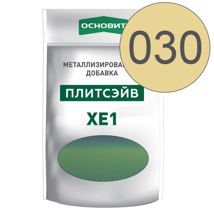Плитсэйв XE1 металлизированная добавка для эпоксидной затирки Основит Бежевый 030, 0.13 кг. - 1177