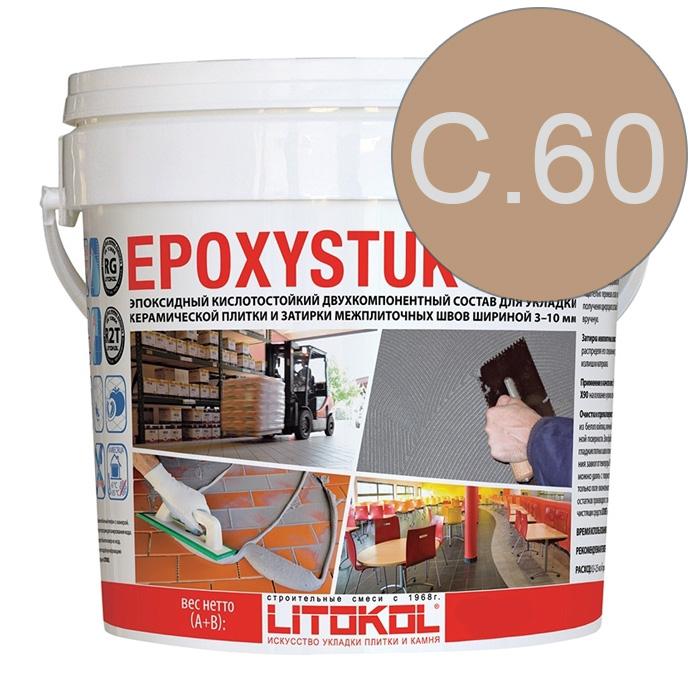 Эпоксидная затирка Litokol Epoxystuk X90 C.60 бежевый/багама, 10 кг.