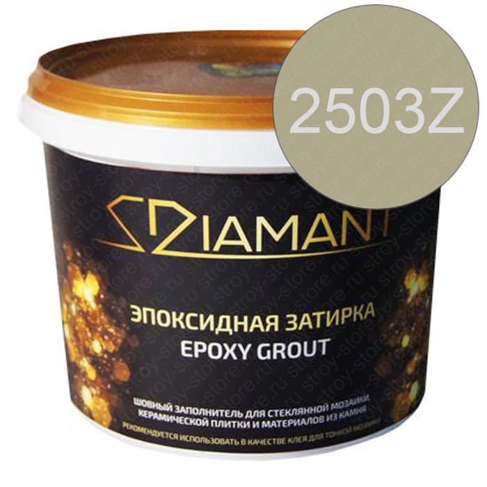Эпоксидная затирка Диамант 2503 Z - 1383