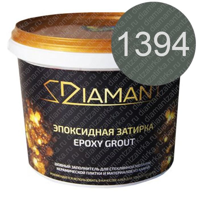 Эпоксидная затирка Диамант 1394 - 1579