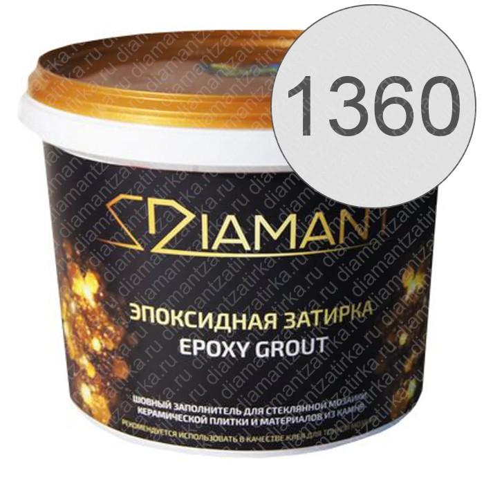 Эпоксидная затирка Диамант 1360 - 1601