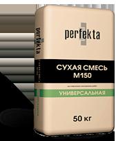"""Сухая смесь М150 Универсальная """"Perfekta"""""""