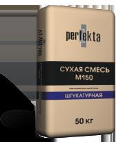 """Сухая смесь М150 """"Штукатурная"""" Perfekta"""