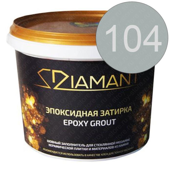 Эпоксидная затирка Диамант 104 Серебро