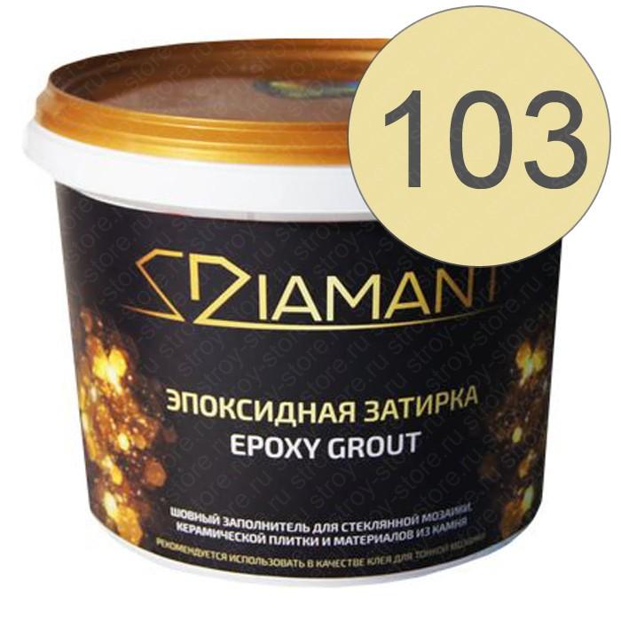 Эпоксидная затирка Диамант 103 Белое золото